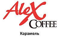 Кава Карамель (Alex Coffee) 200 г