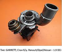 Турбина б/у на Renault Trafic 1.9 DCi, Рено Трафик 1.9 дци, оригинал Garrett