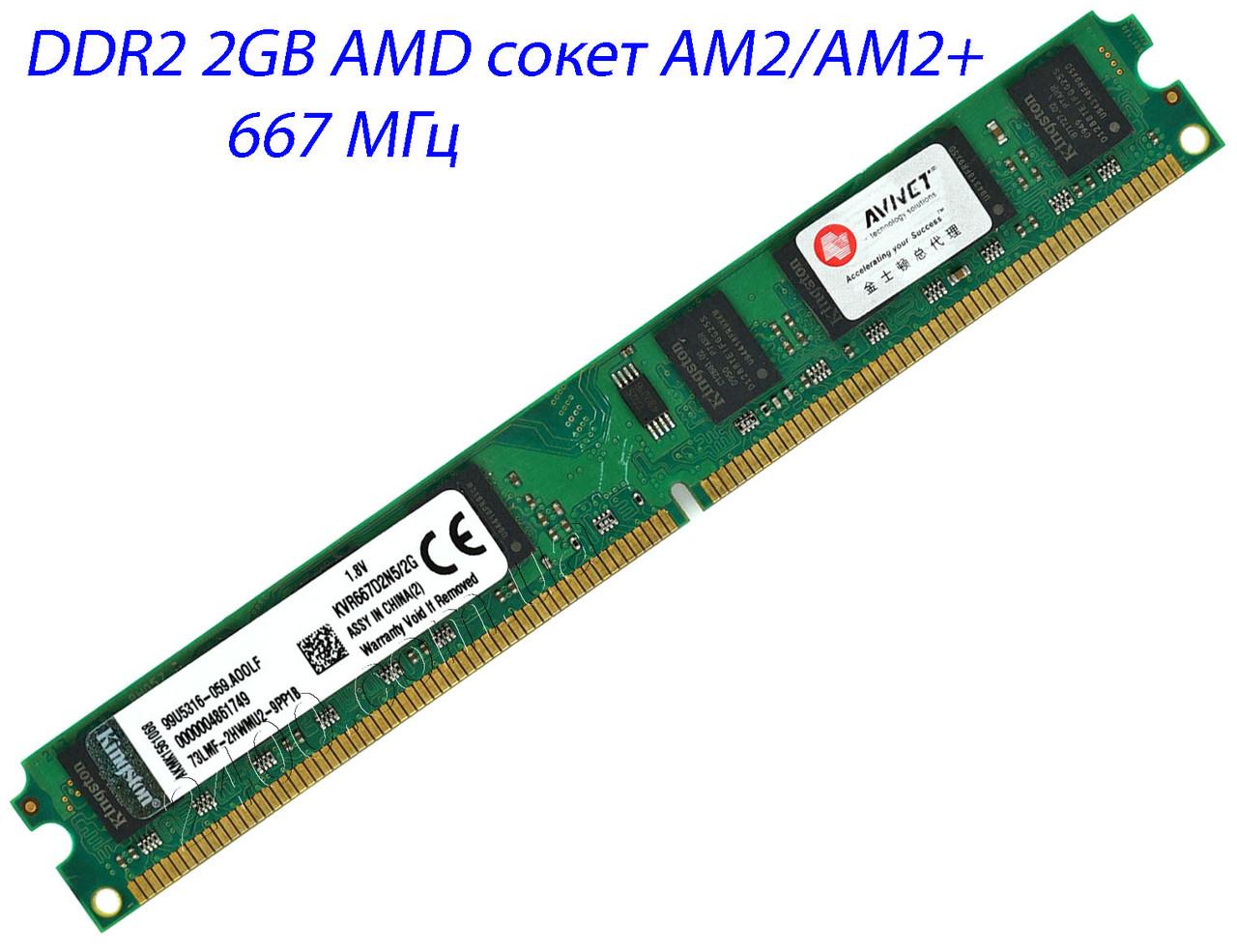 Оперативная память DDR2 2GB AMD для AM2/AM2+, KVR667D2N5/2G 667 MHz PC2-5300 (2048MB)