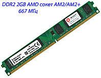 Оперативна пам'ять DDR2 2GB AMD AM2/AM2+, KVR667D2N5/2G 667 MHz PC2-5300 (2048MB), фото 1