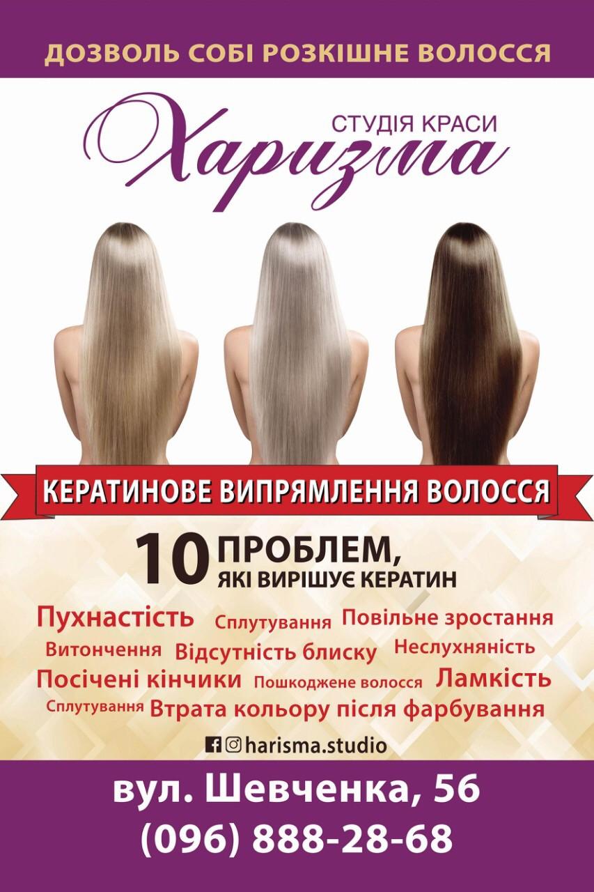 Кератинове випрямлення волосся!
