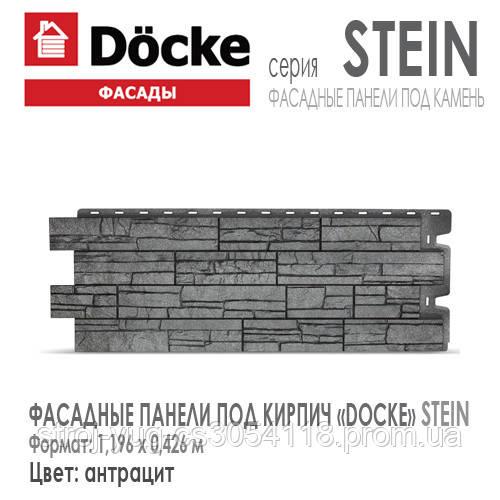 Фасадные панели DOCKE (Деке) STEIN (песчаник), цвет антрацит