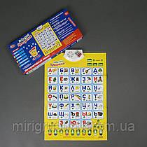 "Плакат-Азбука ""Букварёнок"" русский алфавит, музыкальный, в коробке 52341 (7002)"