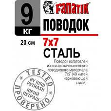 Поводок FANATIK СТАЛЬНОЙ 7x7