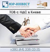 ТОВ с НДС в Киеве
