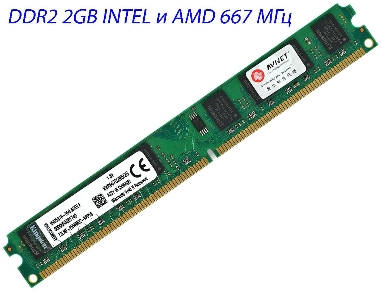 Оперативная память DDR2 2GB 667Mhz для INTEL и AMD ПК PC2-5300