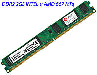 Оперативная память DDR2 2GB 667Mhz для INTEL и AMD ПК PC2-5300, фото 1