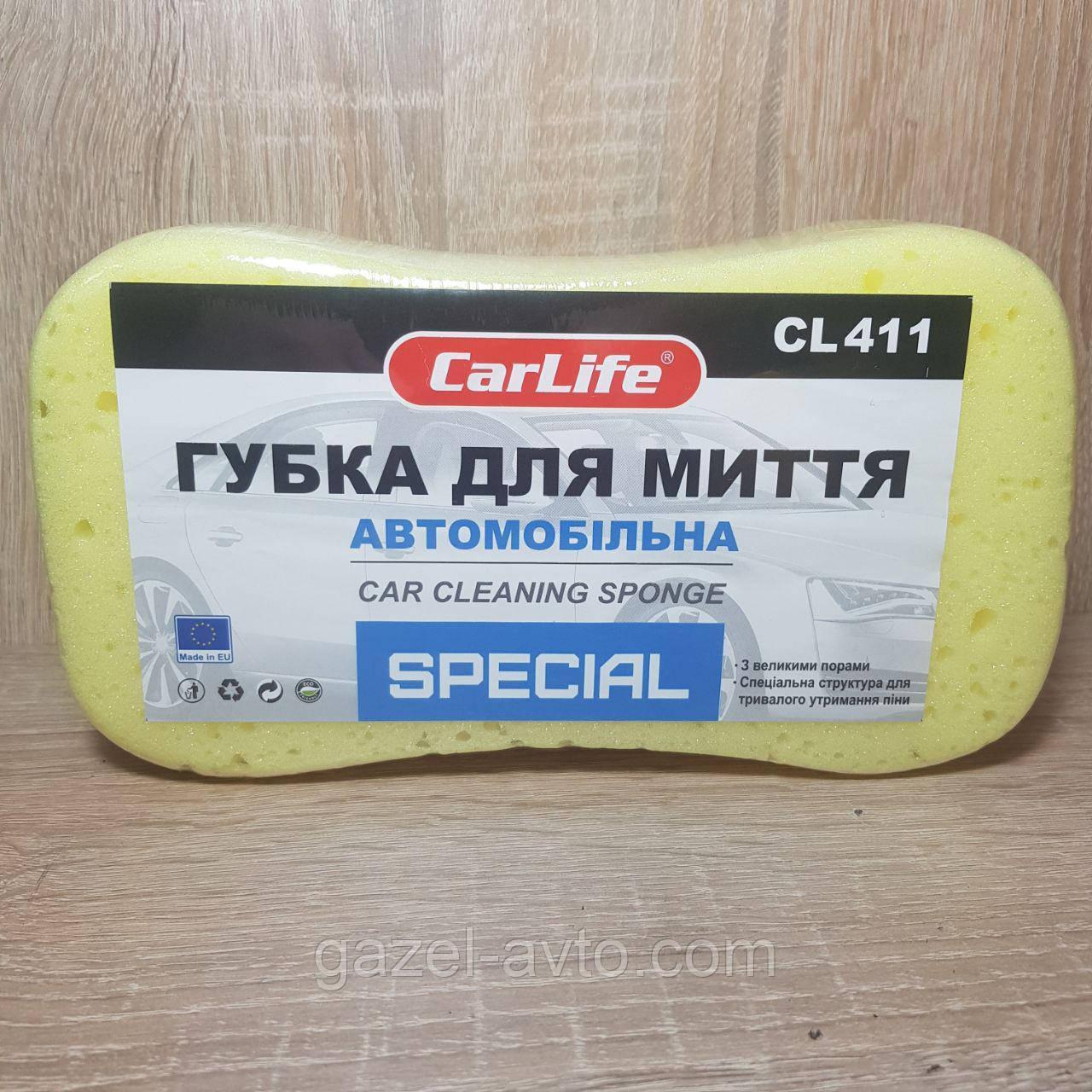 Автогубка (губка для мытья автомобиля) SPECIAL