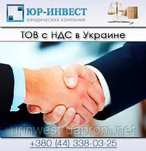 ТОВ с НДС в Украине