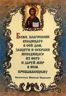 Наклейка с молитвой свт. Николая Сербского на сохранение дома