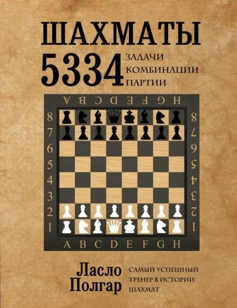 Шахматы. 5334 задачи, комбинации и партии. Полгар Ласло