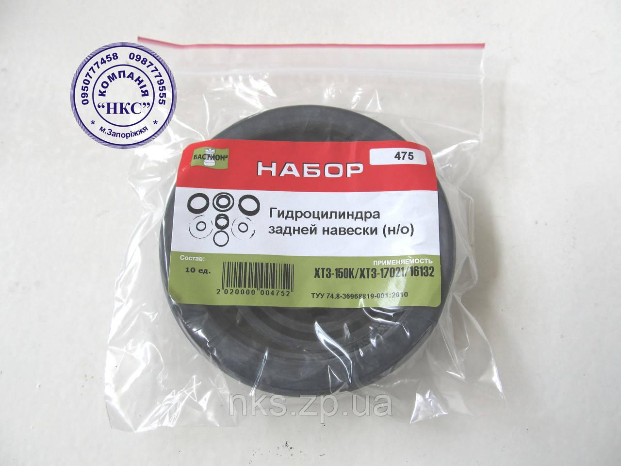 Ремонтный комплект гидроцилиндра силового (нового образца) ХТЗ-170.