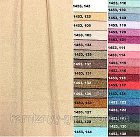 Ткань для  штор однотонная рогожка, Коллекция 1.