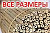 Бамбуковые стволы 105 см 12/14 мм