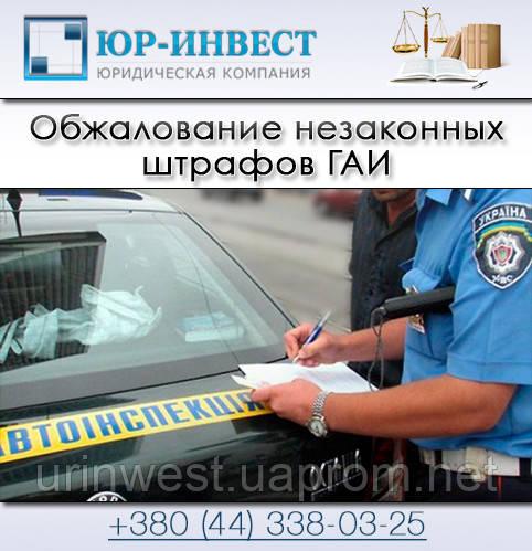Обжалование незаконных штрафов ГАИ