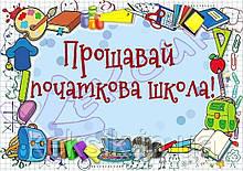 Вафельная картинка Школа 13