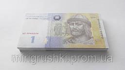 Сувенирные деньги - номинал 1 гривна!