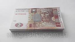 Сувенирные деньги - номинал 2 гривны!