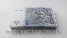 Сувенирные деньги - номинал 5 гривен!