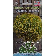 Семена Виолы ампельной Золотой водопад 0,1г