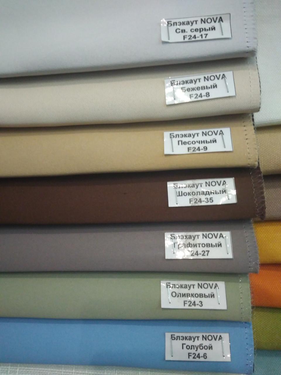 Римские шторы модель Лайн ткань Блэкаут Nova