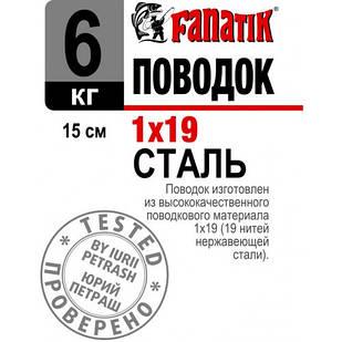 Поводок Fanatik Стальной 1x19 15см 6кг (1шт/упак)