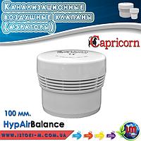 Воздушный канализационный клапан (аэратор) Capricorn HypAir Balance MaxiHab Ø110