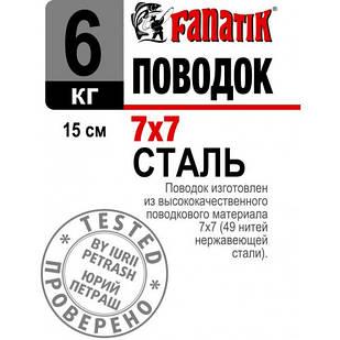 Поводок Fanatik Стальной 7x7 15см 6кг (1шт/упак)