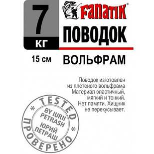 Поводок Fanatik Вольфрамовый 15см 7кг (1шт/упак)