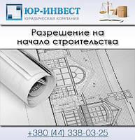 Разрешение на начало строительства | Помощь в получении разрешения на строительство объекта недвижимости