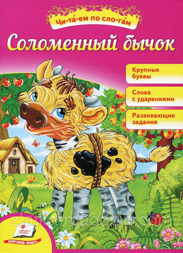 Читаем по слогам. Соломенный бычок - Народная сказка (9789669136022)