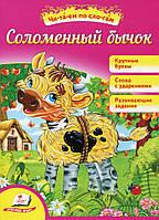 Читаем по слогам. Соломенный бычок - Народная сказка (9789669136022), фото 1
