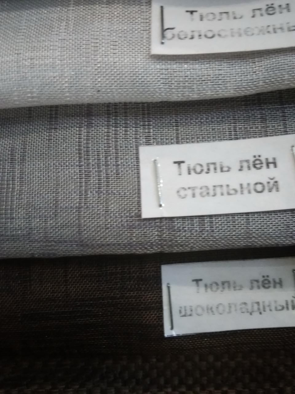 Римские шторы модель Квадро ткань Тюль лен