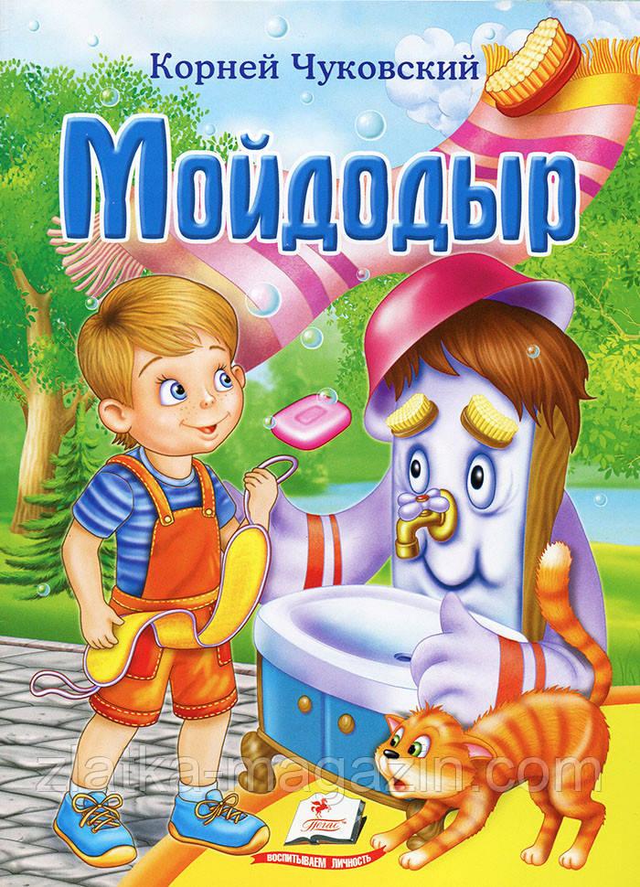 Мир детства. Мойдодыр - Корней Чуковский (9789669133755)
