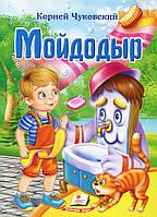 Мир детства. Мойдодыр - Корней Чуковский (9789669133755), фото 1
