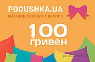 Подарочный сертификат Podushka.ua на 100 гривен