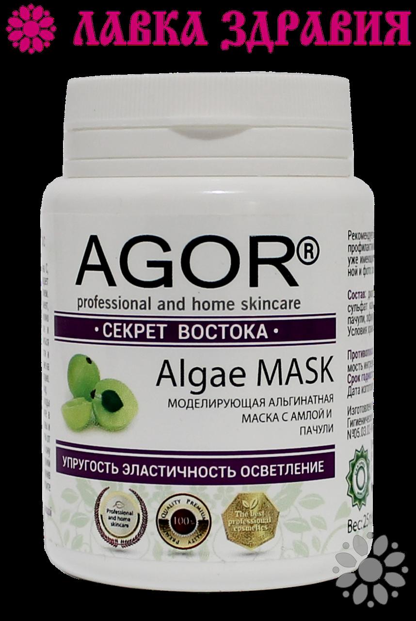 Альгинатная маска Секрет востока, 25 г, AGOR
