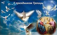 График работы интернет-магазина на День Святой Троицы