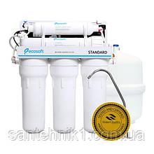 Фільтр зворотного осмосу Ecosoft Standard 5-50P з помпою