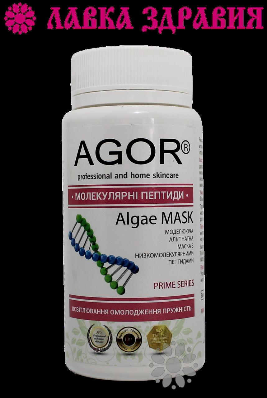 Альгинатная маска Молекулярные пептиды, 50 г, AGOR