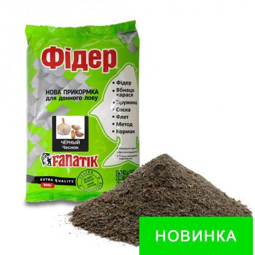 ПРИКОРМКА FANATIK ФИДЕР Чёрный Чеснок, 900 гр