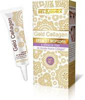 BelKosmex Gold Сollagen Крем от морщин в области глаз (БелКосмекс)