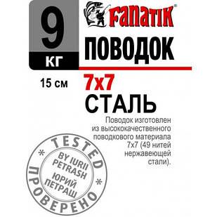 Поводок Fanatik Стальной 7x7 15см 9кг (1шт/упак)