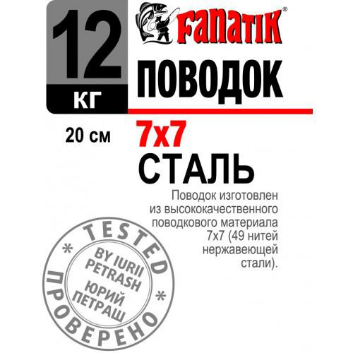 Поводок Fanatik Стальной 7x7 20см 12кг (1шт/упак)