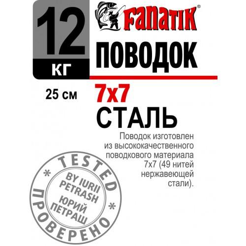 Поводок Fanatik Стальной 7x7 25см 12кг (1шт/упак)