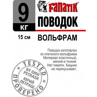 Поводок Fanatik Вольфрамовый 15см 9кг (1шт/упак)