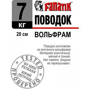 Поводок Fanatik Вольфрамовый 20см 7кг (1шт/упак)