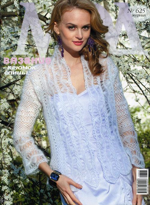 """Журнал по вязанию. """"Журнал мод"""" № 625"""