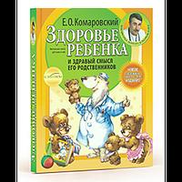 Здоровье ребенка и здравый смысл его родственников Е.О.Комаровский