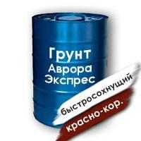 """Грунт """"Аврора-Экспресc"""" быстросохнущий (красно-кор)"""